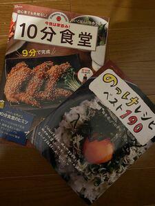 レシピ本★10分食堂★のっけレシピベスト190
