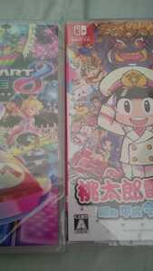 Nintendo Switch マリオカート8デラックス 桃太郎電鉄 昭和 平成 令和も定番! 新品未開封 ソフト セット