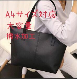 値下げ☆ ビジネスバッグ トートバッグ ビジネストート 新品 黒 就活 大容量 A4サイズ対応 定番 シンプル 送料無料