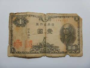 日本銀行券一円壹圓紙幣二宮尊徳