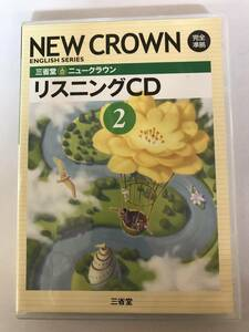 【CD】NEW CROWN ENGLISH SERIES 2 / リスニングCD @RO-A-4