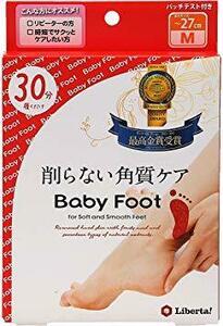 Mサイズ ベビーフット (Baby Foot) ベビーフッg イージーパック30分タイプ Mサイズ 単品