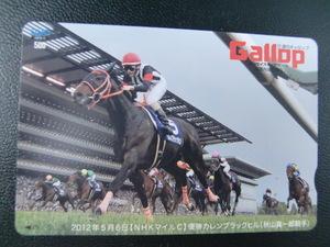Gallop*gyarop* QUO card * Curren черный Hill *NHK миля C*2012 год *. pre * осень гора подлинный один .* Smart письмо если бесплатная доставка