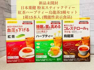 即決新品未使用/日本薬健 粉末スティックティー紅茶ハーブティー烏龍茶3種セット/溶かして飲む粉末15本入機能性表示食品健康茶/送料込2