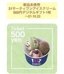 即決有/未使用 31サーティワンアイスクリーム500円分デジタルギフト1枚eギフト21.10.23まで/発送なし通知バーコードポイント消化その2