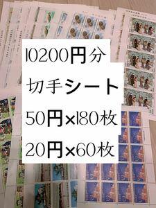 切手シート 10200円分 50円 端数なし