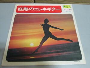 希少!クレイジー・ビートルズ ザ・ハイウェイズ 狂熱のエレキギター LP AL-1809 Crazy Beatles 和モノ
