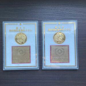 天皇陛下 記念メダル 日本国 メダル