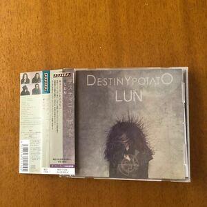 国内盤・ボーナストラック3曲 DESTINY POTATO LUN デスティニー・ポテト Djent