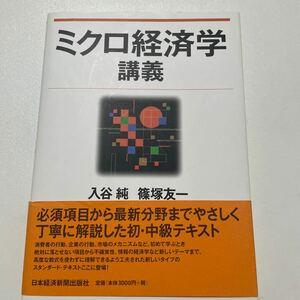 「ミクロ経済学講義」入谷 純 / 篠塚 友一