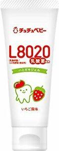チュチュベビー L8020乳酸菌 ハミガキタイムジェル イチゴ