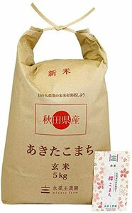 玄米5㎏ 水菜土農園【玄米】 令和2年産 秋田県産 あきたこまち 5㎏ 古代米お試し袋付き