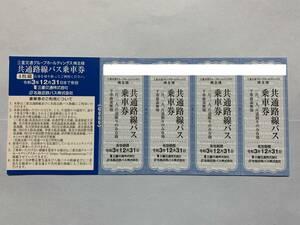 【即決】三重交通 株主優待 共通路線バス乗車券 4枚