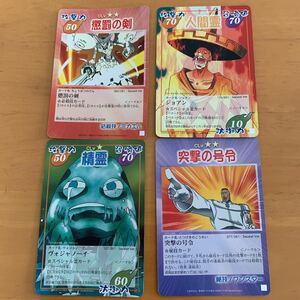SHAMAN KING CARD GAME シャーマンキング カードゲーム 4枚まとめ売り