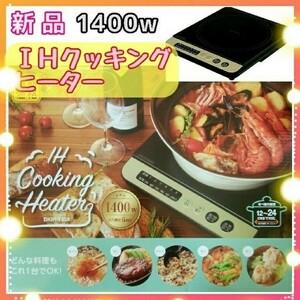 1400w【IHクッキングヒーター】IHコンロ 卓上コンロ/アイリスオーヤマ