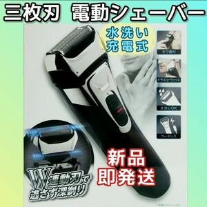 ≪水洗いOK≫電動シェーバー (3枚刃 充電式)メンズ 男性 髭剃り