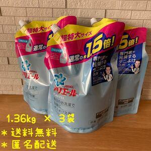 アリエール ダニよけプラス ジェル つめかえ用 超特大サイズ 液体洗剤 1.36kg 3袋 洗濯用洗剤