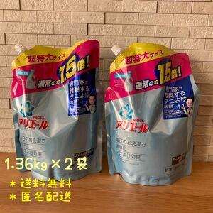アリエール ダニよけプラス ジェル つめかえ用 超特大サイズ 液体洗剤 1.36kg 2袋 洗濯用洗剤