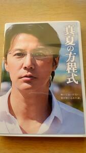 真夏の方程式 DVD!!