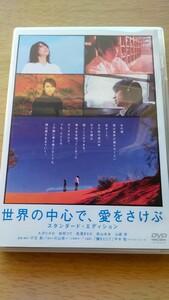 世界の中心で、愛をさけぶ DVD!!