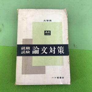 E053【就職試験】就職試験 論文対策 44年度版 就職試験 論文・作文課題の分析と模範作例 一ツ橋書店