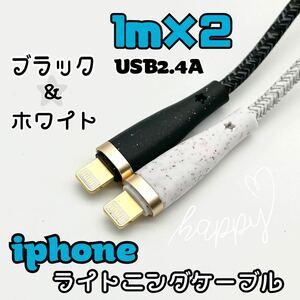 iPhoneライトニングケーブル 急速充電1m 2本セット