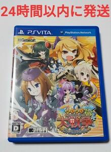 美品 PS Vita 萌え萌え大戦争 げんだいばーん ++ ぷらすぷらす プラスプラス