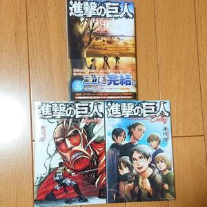 進撃の巨人 34巻 特装版 小冊子2種類