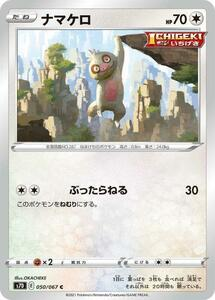 ナマケロ〔C〕【無/たね】〈摩天パーフェクト s7D〉 ポケモンカードゲーム