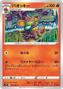 バオッキー〔C〕【炎/1進化】〈蒼空ストリーム s7R〉 ポケモンカードゲーム
