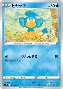 ヒヤップ〔C〕【水/たね】〈摩天パーフェクト s7D〉 ポケモンカードゲーム
