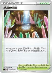 結晶の洞窟〔U〕【スタジアム】〈摩天パーフェクト s7D〉 ポケモンカードゲーム