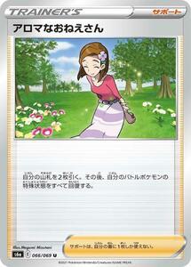 アロマなおねえさん〔U〕【サポート】〈イーブイヒーローズ s6a〉 ポケモンカードゲーム