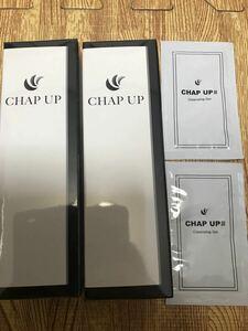 【★人気商品】チャップアップ、2本、おまけ付き