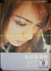 ■非売品■松田樹利亜■ポスター■BEST ALBUM■1494 ~Julia's Best Selection~■発売告知■