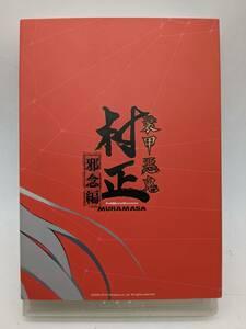 G-2-3-55 装甲悪鬼村正 邪念編 邪念図画集 Ravan Steel CD付 ブランド: ニトロプラス