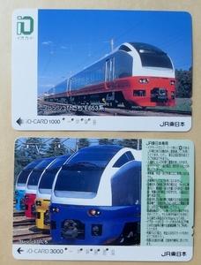 使用済イオカード フレッシュひたちE653系&フレッシュひたち、各1枚(購入駅・原宿、新宿) iO-CARD1000、3000 JR東日本イオカ 電車 鉄道
