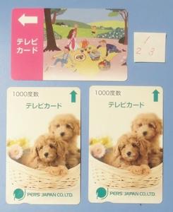 その他カード・テレビカード (病室などのテレビなど有料機器に使用するプリペイドカード)、使用済、消毒済み 2種3枚提供 時間逓減式