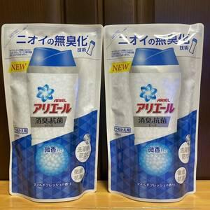 【P&G】アリエール消臭&抗菌ビーズつめかえ430ml×2個セットマイルドフレッシュの香り