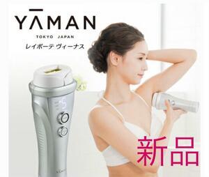 【新品】YA-MAN 光脱毛器 レイボーテ ヴィーナス