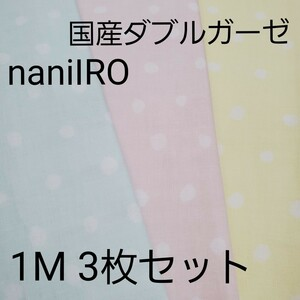 生地 日本製 ダブルガーゼ 1mx3枚セット ドット ピンク 薄緑色 黄色 ナニイロ ポチョ naniIRO 伊藤尚美 3m分