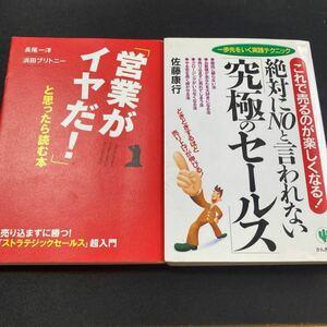 セールスの本 2冊まとめて