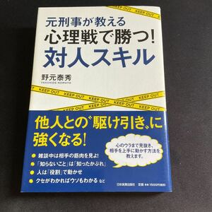 元刑事が教える心理戦で勝つ! 対人スキル/野元泰秀 【著】