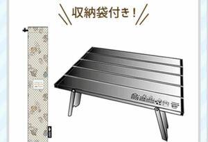 【入手困難】ゆるキャン△ サンリオ アルミロールテーブル