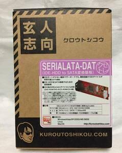 玄人志向 SERIALATA-DAT(IDE-HDD to SATA変換基板)