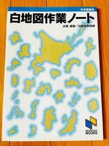 中学受験/日能研ブックス二冊セット/理科社会/白地図作業ノート/理科実験資料集