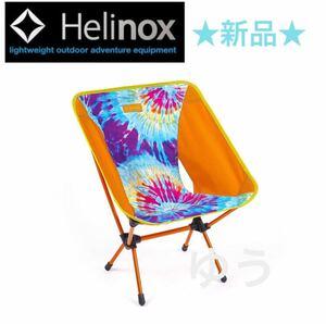 【新品】Helinox ヘリノックス チェアワン タイダイ