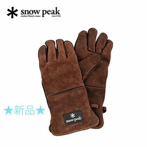 snow peakスノーピーク レザーグローブ ファイヤーサイドグローブ