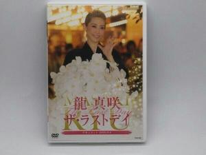 DVD 龍真咲 「ザ・ラストデイ」