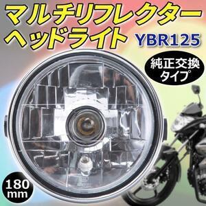 マルチリフレクター ヘッドライト YBR125 180mm カスタム パーツ ドレスアップ バイク 互換品 汎用 ヤマハ
